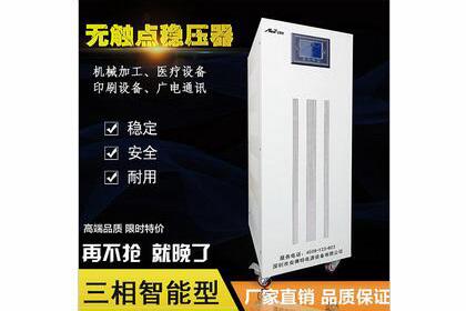 广州三相稳压器专卖