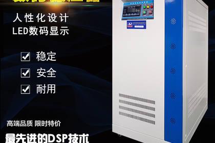 1600KVA大功率智能型数码稳压电源销售
