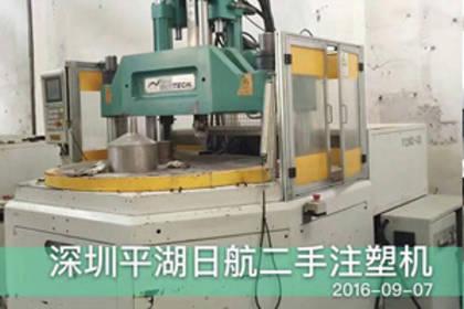 深圳二手单滑板注塑机销售,日航注塑机为您服务