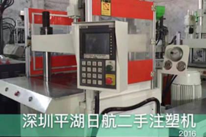 深圳二手滑板注塑机,滑板注塑机厂家