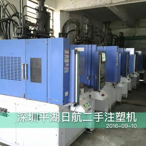 深圳二手立式注塑机价格