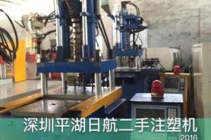 深圳二手滑板注塑机销售,价格公道,质量上乘