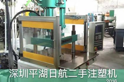 深圳供应二手双滑板注塑机,二手双滑板注塑机价格