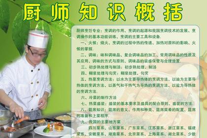 重庆哪能学厨师,重庆巴渝职业技术培训学校