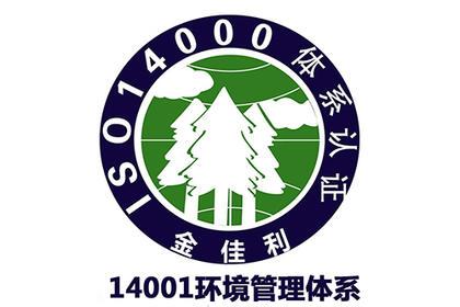 重庆ISO14001环境管理体系认证,专业高效