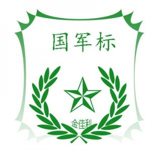 重庆国军标 GJB 9001A -2009 质量管理体系,多年认证咨询服务经验,高效快捷