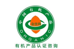 重庆有机产品认证咨询,一站式服务,精益求精
