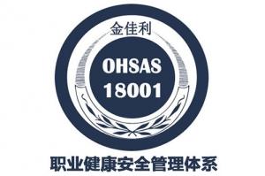 重庆职业健康安全管理体系认证,讲求实效