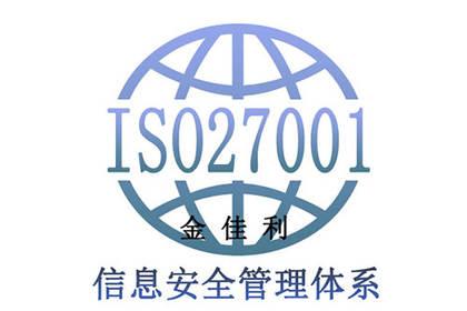 重庆ISO27001信息安全管理体系认证,专业专注