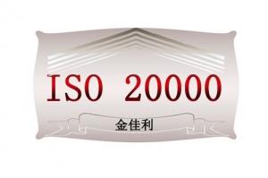 ISO20000信息技术服务管理体系认证,诚信服务