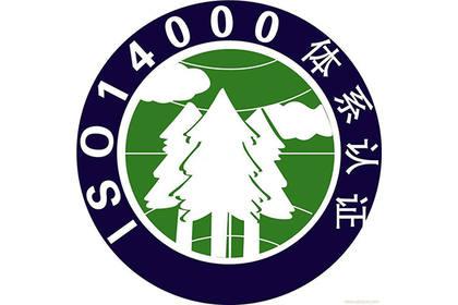 重庆ISO14001环境体系认证,收费低,取证快