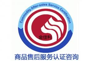 重庆商品售后服务认证咨询,优质服务,值得信赖