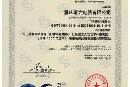 重庆环境管理体系认证证书 选择我们选择专业