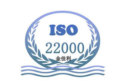 重庆ISO22000食品安全管理体系,品质服务