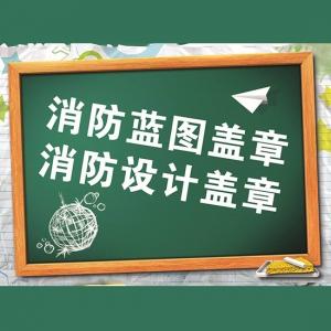 杭州甲级资质消防设计出图,设计规范,服务完善