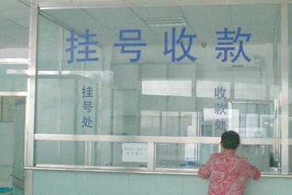 北京大学第一医院预约挂号,解决预约挂号难题