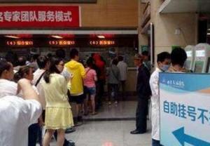北京儿童医院app,北医三院代挂号