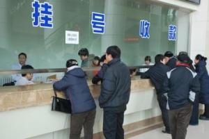 北京东城区医院挂号跑腿服务,解决您的后顾之忧