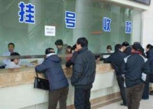 北京宣武医院代挂号,挂不到不收费