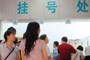 预约北京三甲医院的专家号,欢迎咨询