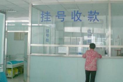 北京爱康挂号服务,减少等待就医的时间