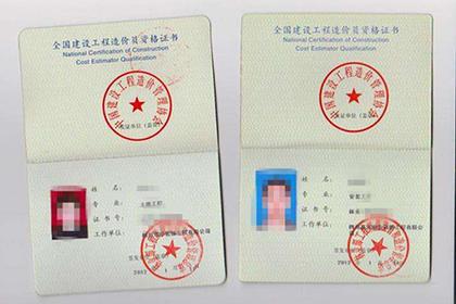 北京2017年造价工程师报名条件及代报名