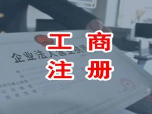 天津注册公司工商代办,繁琐的流程交给我们去解决
