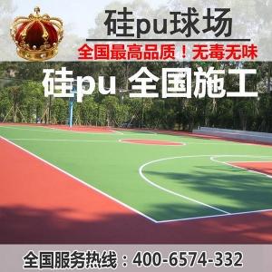 北京硅pu篮球场设计,高品质,无毒无味
