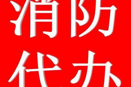 代办消防许可证认准杭州九楼建筑设计,快速高效