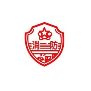 杭州消防代办,我们是专业的,值得您信赖