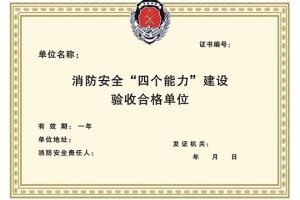 杭州消防工程公司的消防施工分哪些等级