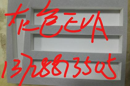 重庆EVA胶贴厂家直销,质量好,价格合理