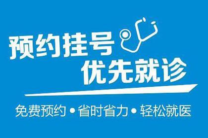 陕西省人民医院预约代挂号,高品质的服务