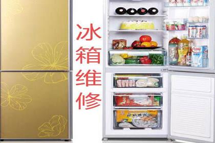 专业技术,快捷服务,北京美菱冰箱售后维修
