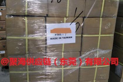 台湾液压气运元件进口东莞报关清关公司