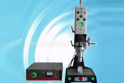 广州超声波焊接机销售,实现高效清洁