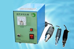 广州超声波焊接机厂家,性能优越,价格合理