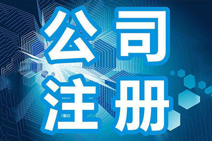 上海陆家嘴自贸区公司注册,专业注册公司15年服务经验