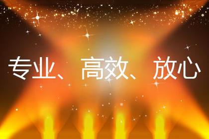 代办上海网络文化许可证,不成功不收费