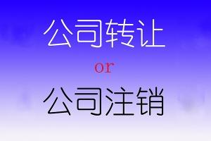 上海融资租赁公司转让收购,专业团队办理,速度快
