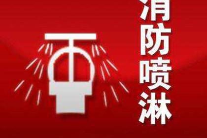 杭州消防验收材料检测,我们是专业的