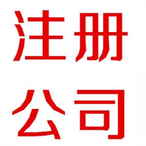 乌鲁木齐县公司注册代理,公司注册的种类