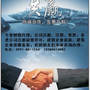 隆德鼎事务专业代理新疆公司注册,一站式服务