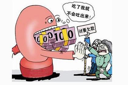 讨债就找广州速升,我们是专业的