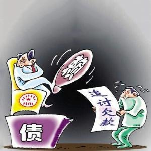 广州速生讨债公司,追讨各种债务,不成功,不收费,客户零风险
