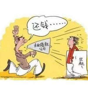 广州长期承接企业三角债清讨,效率高,速度快