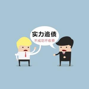 广州各种死帐,烂帐清理,找专业的讨债公司,及时解决问题