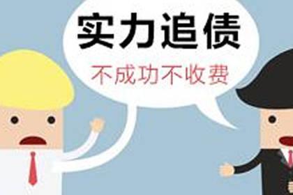 广州催债要账公司,个人债务清欠处理