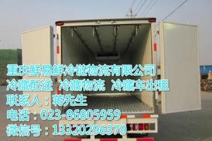 重庆冷藏车出租,服务零缺陷,客户100%满意