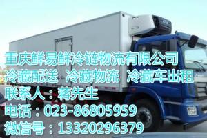 重庆食品冷藏租赁 ,价格优惠,价钱实惠,品质一流